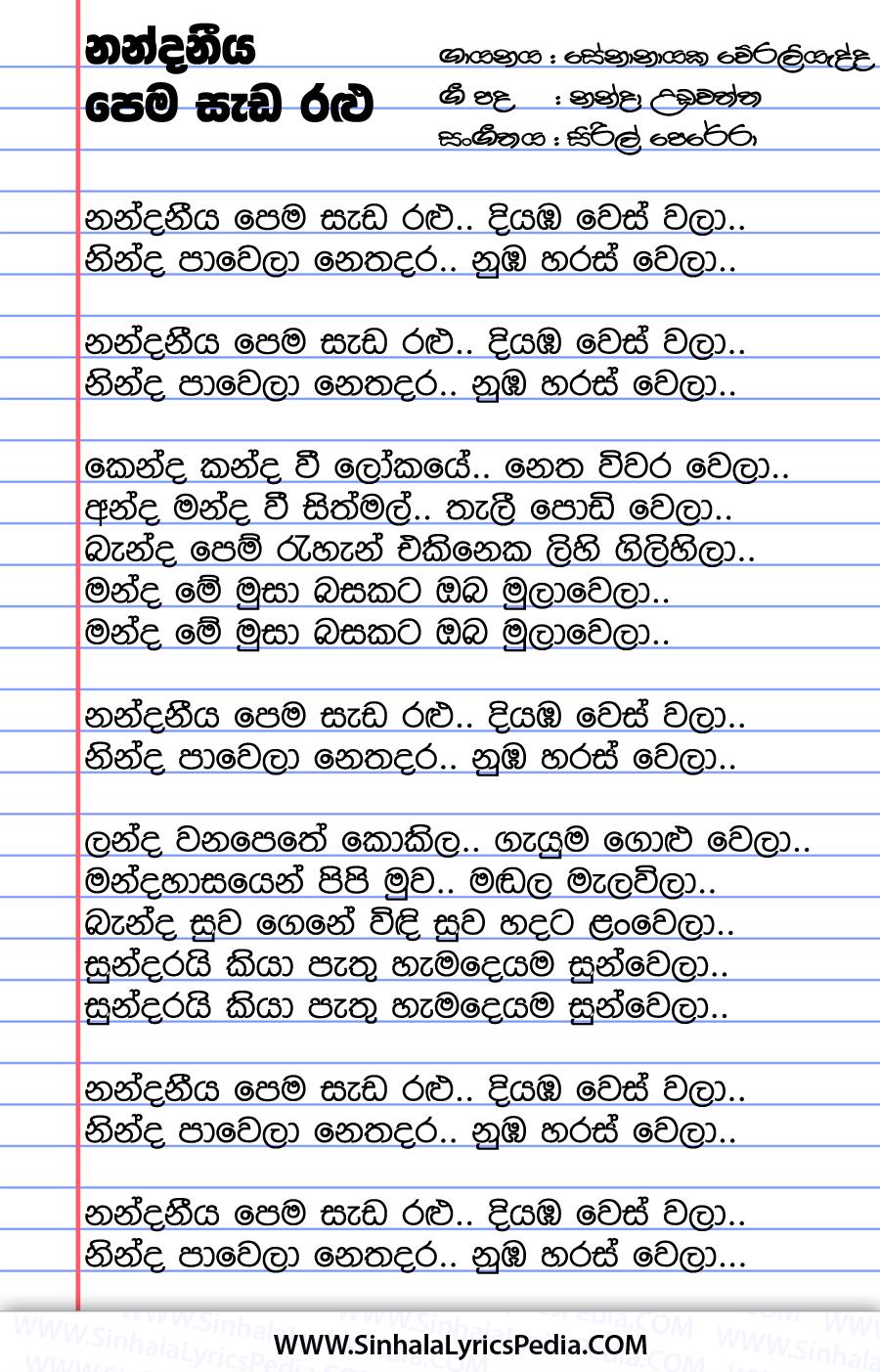 Nandaneeya Pema Song Lyrics