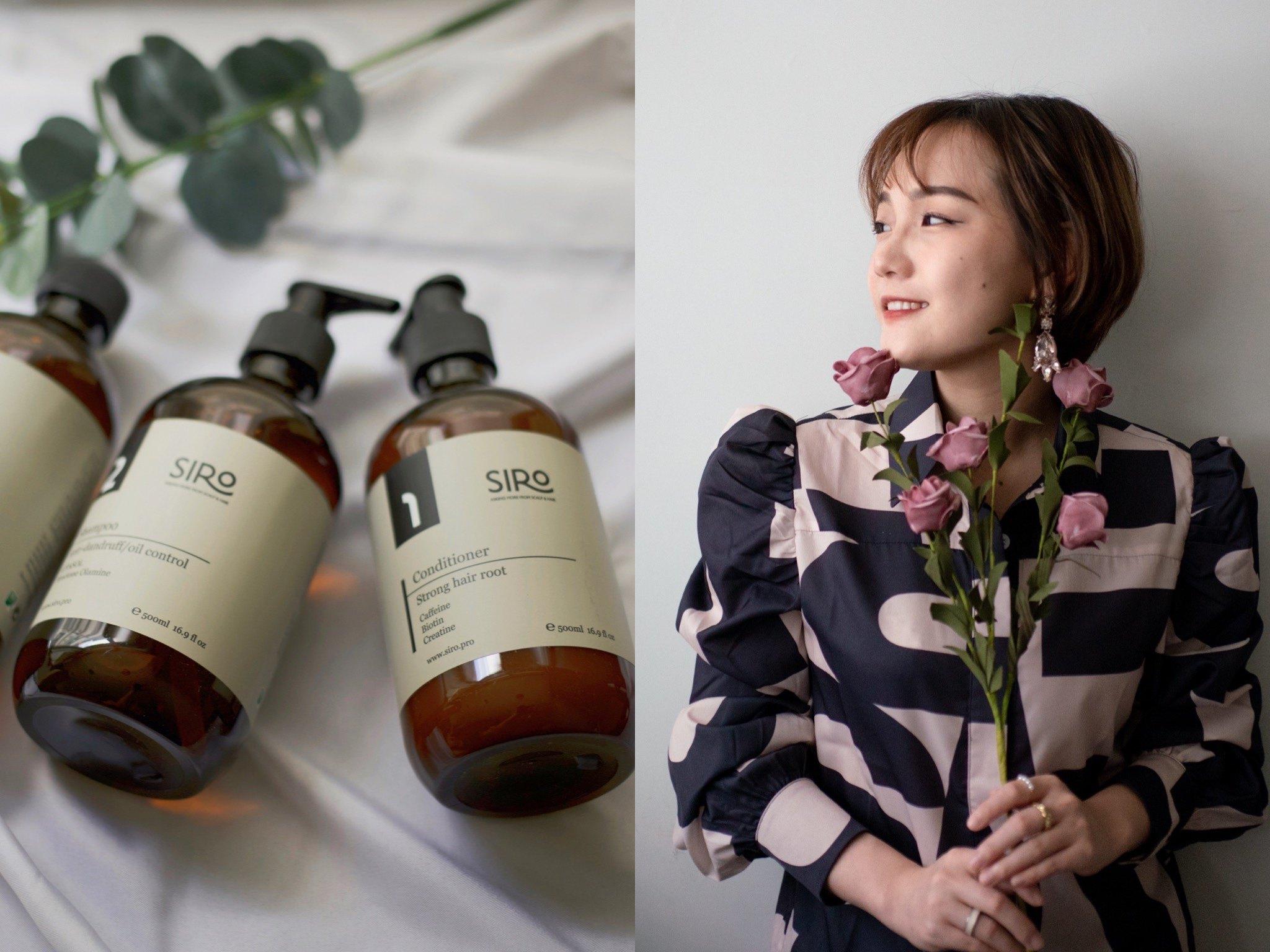 扁塌細軟髮必收!洗出豐盈蓬鬆感。MIT台灣健髮品牌SIRO洗護髮開箱