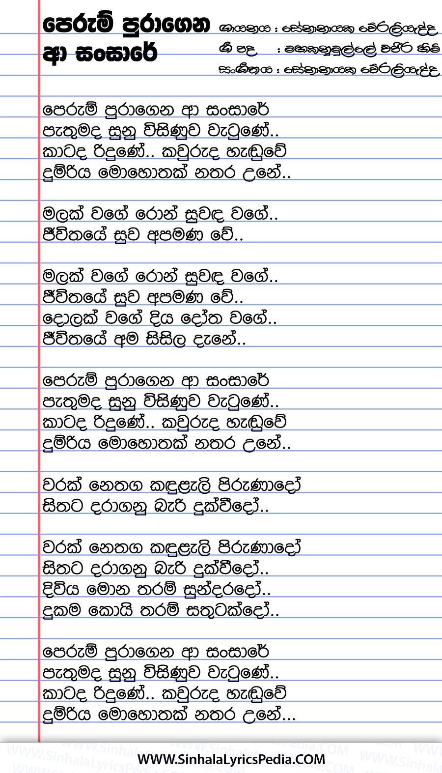 Perum Puragena Aa Sansare Song Lyrics
