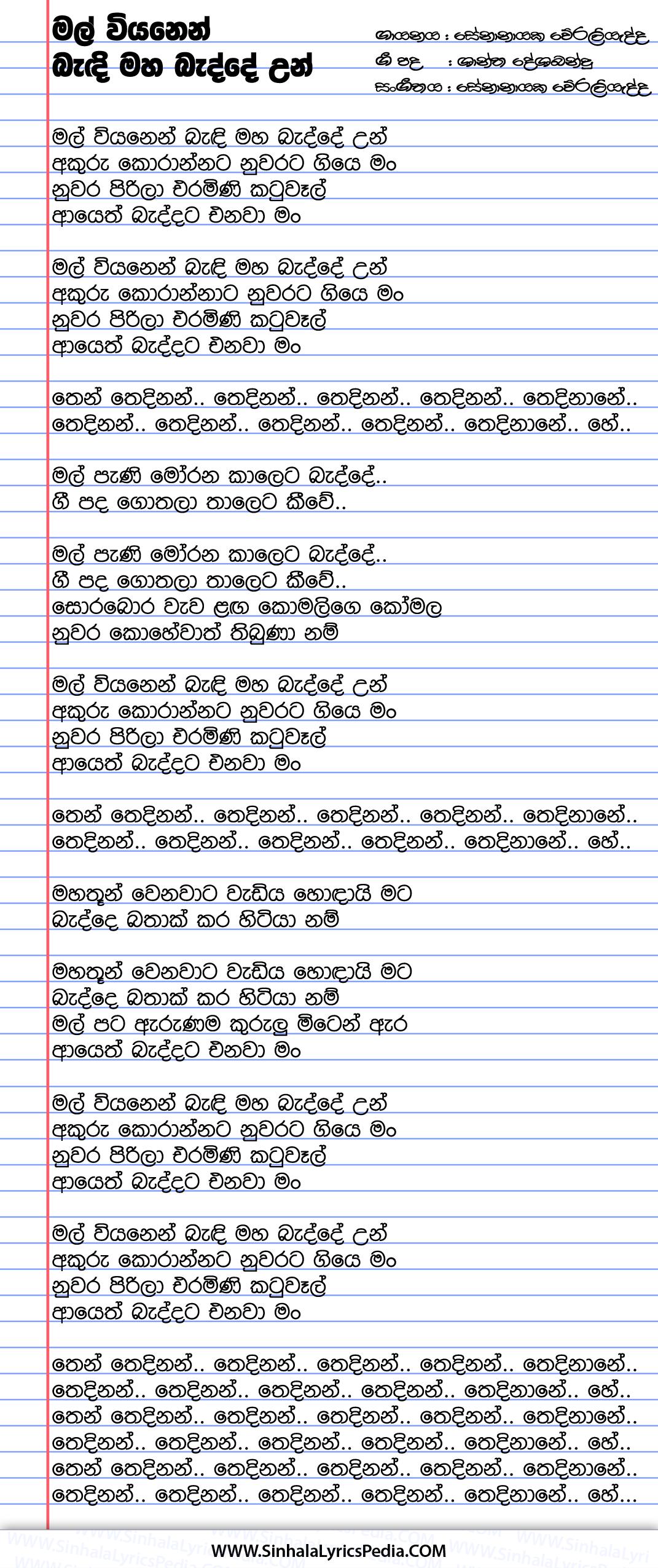 Mal Viyanen Bandi Song Lyrics