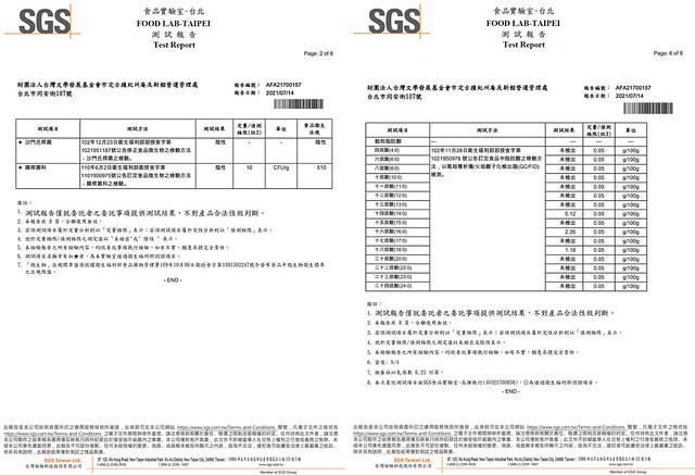 獅子頭微生物檢驗報告-1