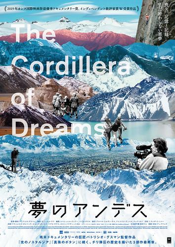 映画『夢のアンデス』© Atacama Productions - ARTE France Cinema - Sampek Productions - Market Chile / 2019