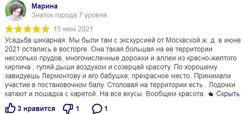 Отзыв о посещении музея-заповедника «Тарханы» пользователя сервисов Яндекса Марины