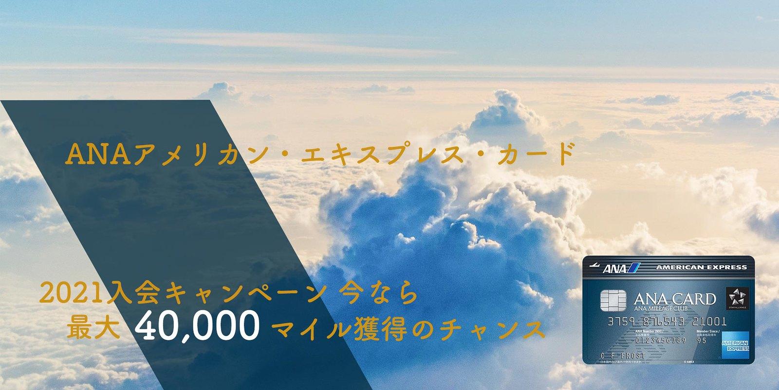 ANAアメリカン・エキスプレス・ カード 入会キャンペーン