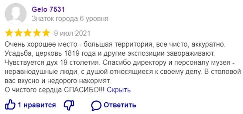 Отзыв о музее-заповеднике «Тарханы». Пользователь Gelo7531
