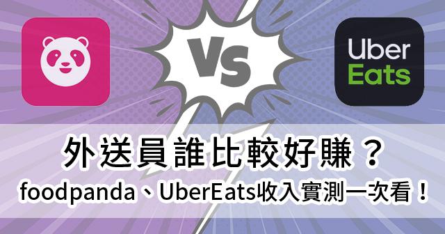 熊貓外送員、UberEats外送員誰比較好賺?收入實測一次看!