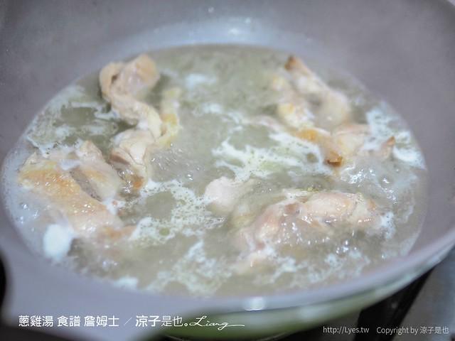 蔥雞湯 食譜 詹姆士