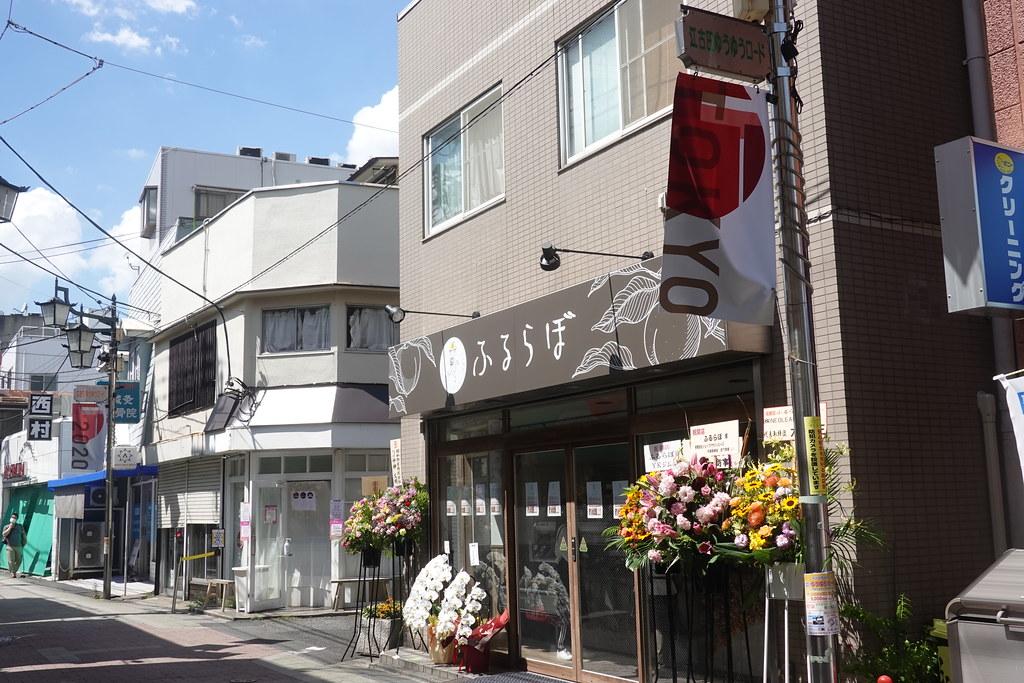 ふるらぼ(江古田)