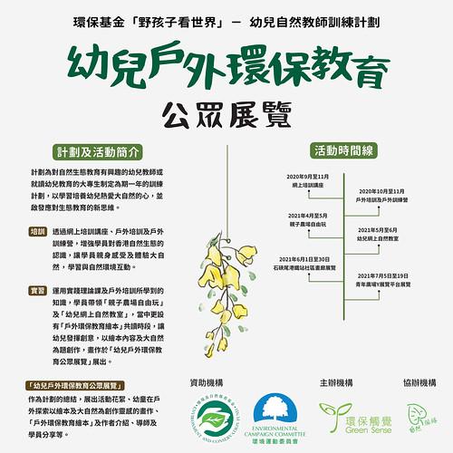 環保基金「野孩子看世界」— 幼兒戶外環保教育網上公眾展覽