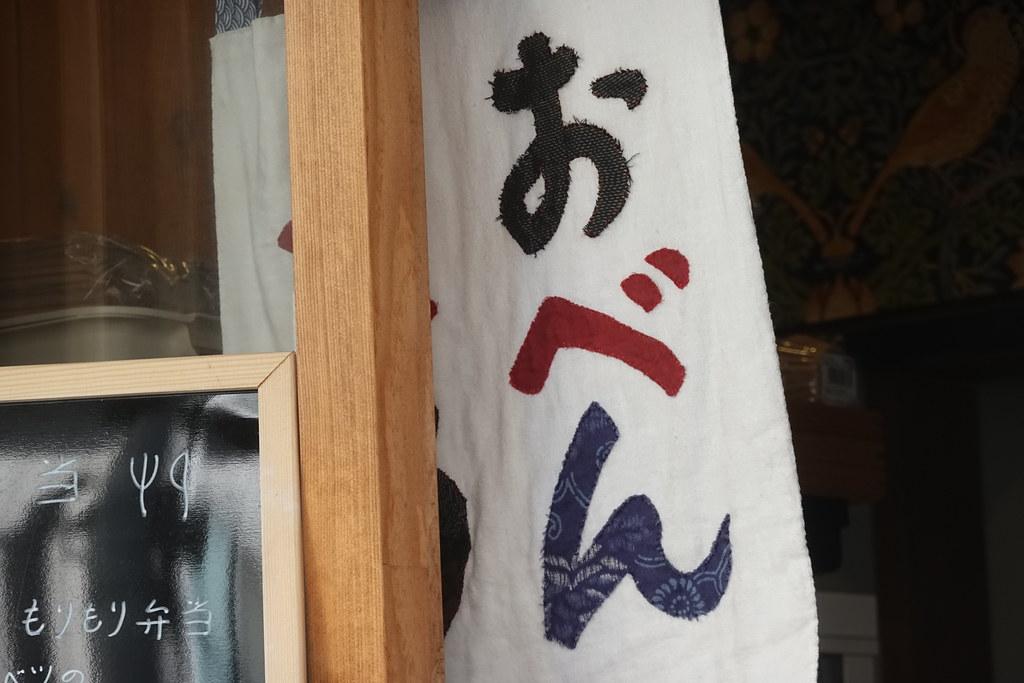 森小屋トリイ(要町)