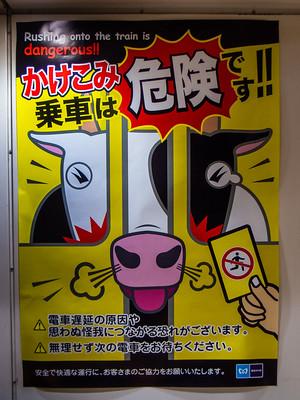Nihon_arekore_02432_Train_rush_cow_100_cl