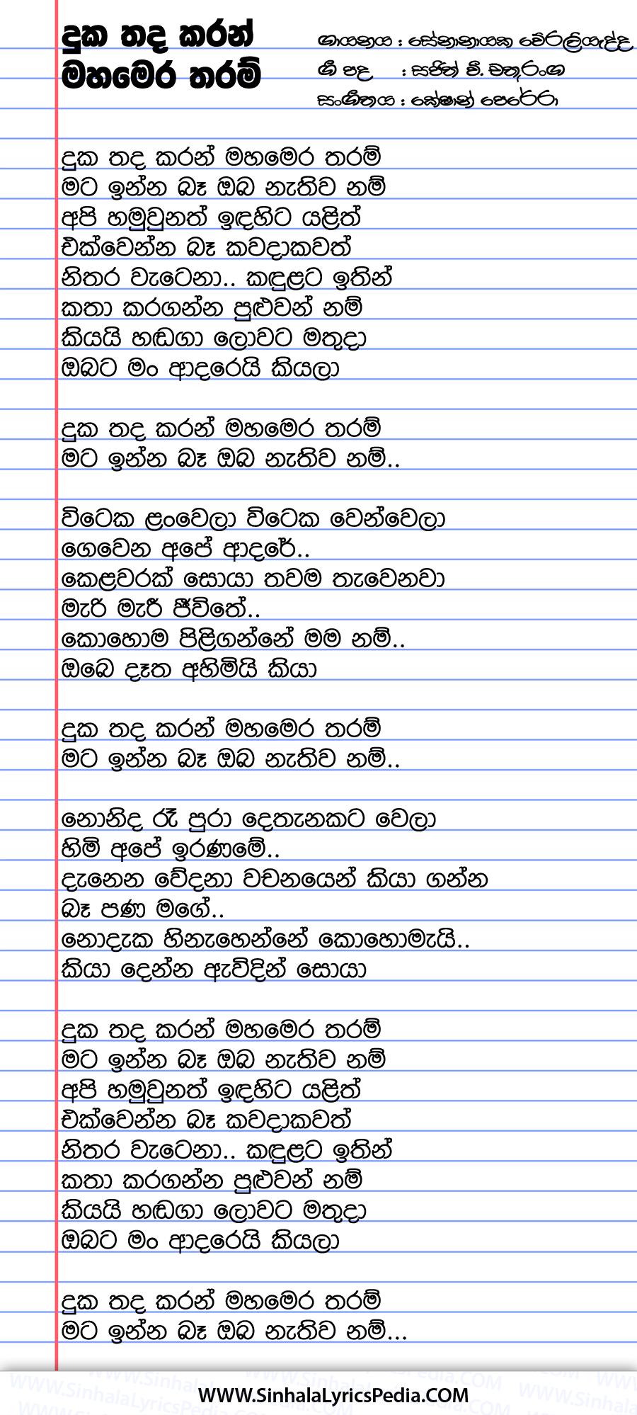Duka Thada Karan Maha Mera Tharam Song Lyrics