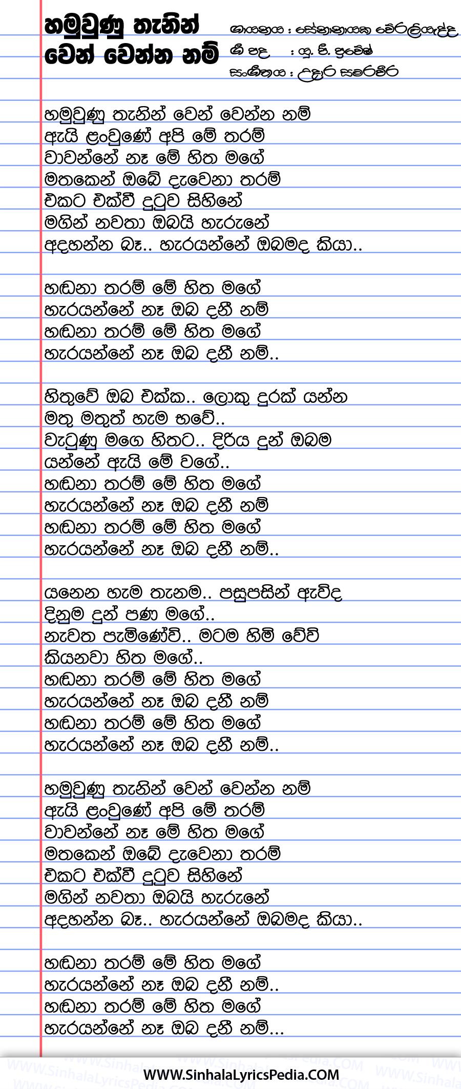 Hamu Una Thenin Wenwenna Nam (Handana Tharam) Song Lyrics