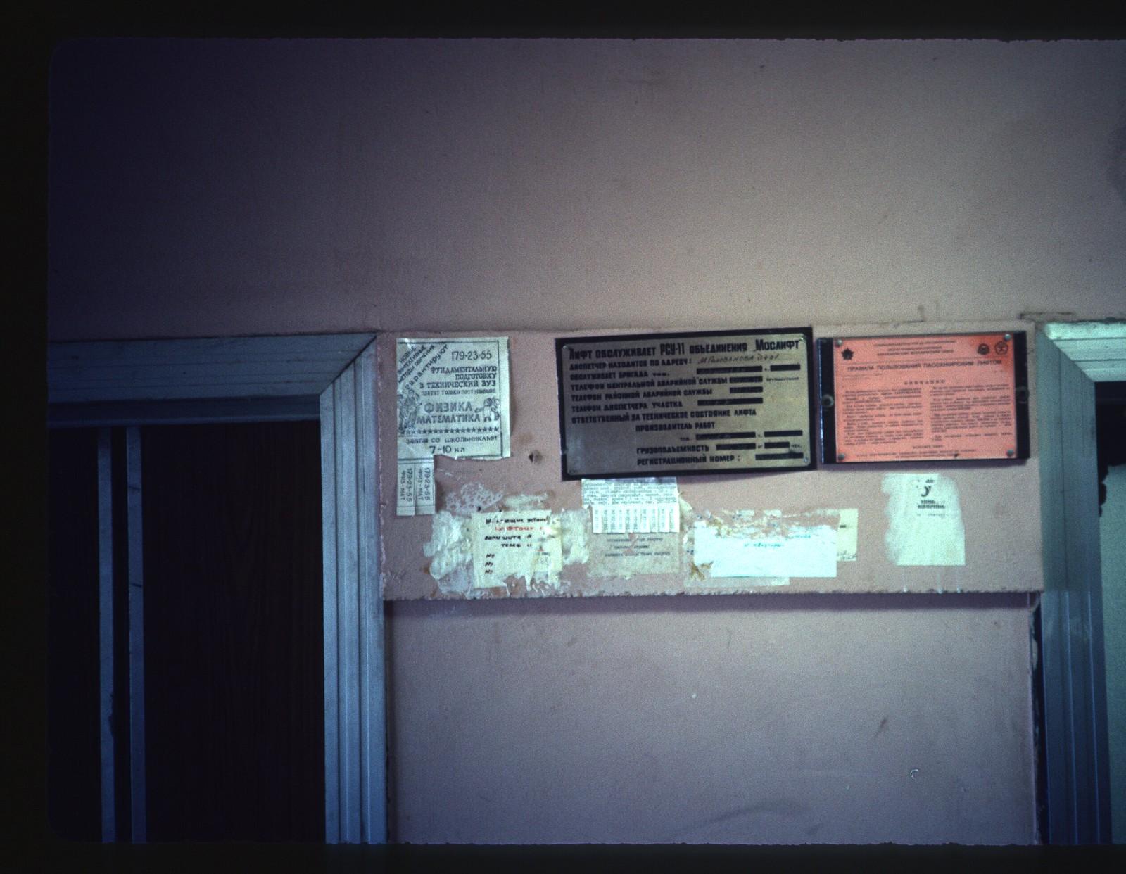 Марьино, 2Б. 16 этаж, лифты