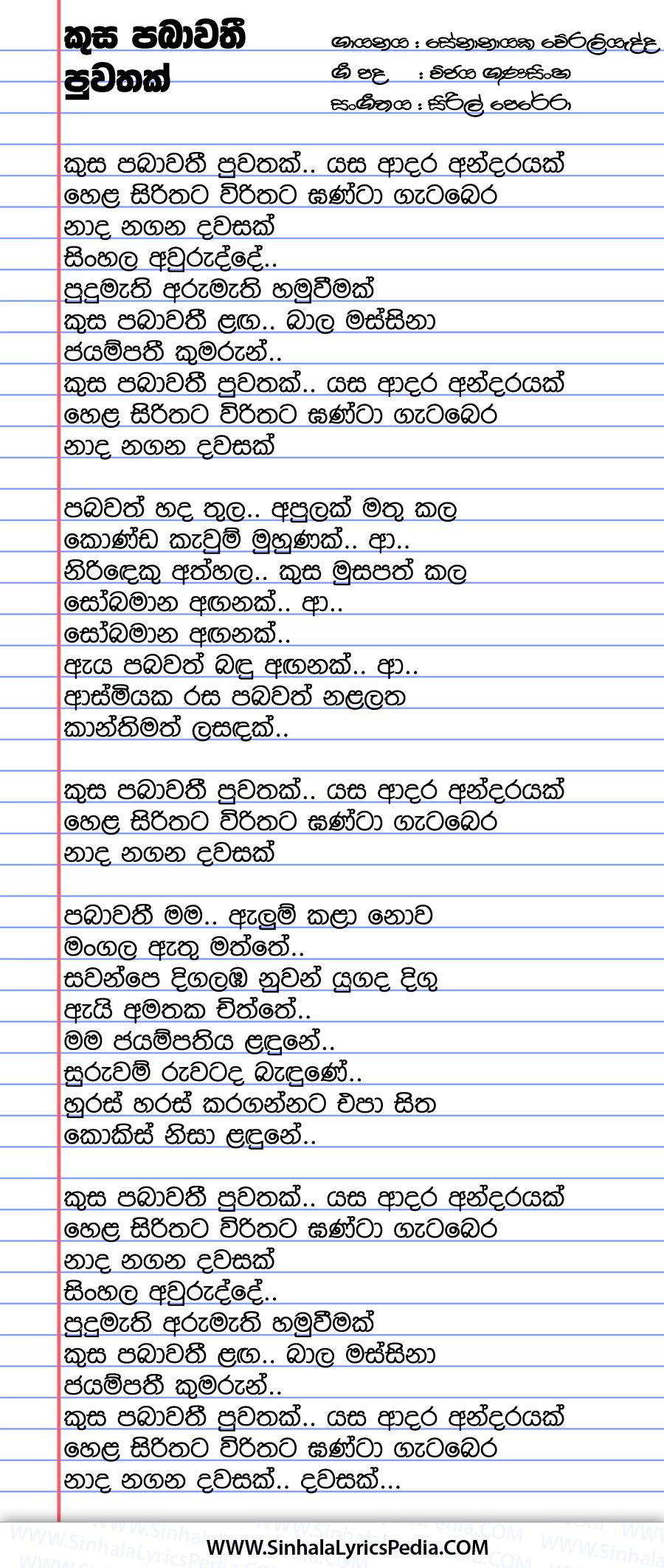 Kusa Pabawathi Puwathak Song Lyrics