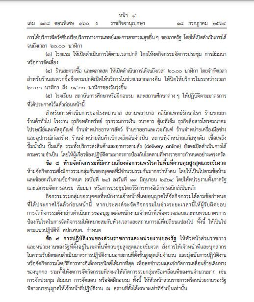 ราชกิจจานุเบกษา18ก.ค.64(หน้า4)