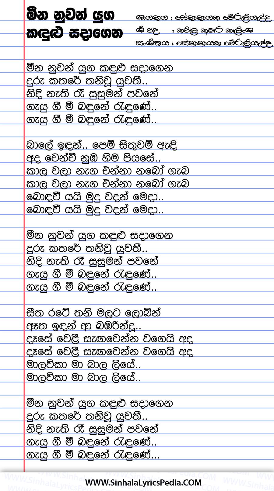 Meena Nuwan Yuga Song Lyrics