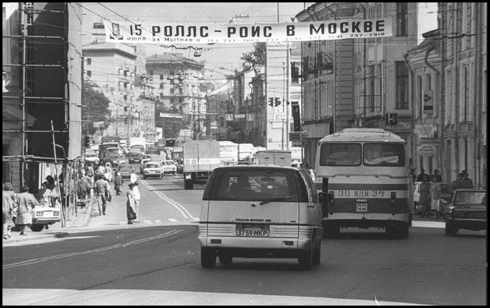 1993. Улица Сретенка