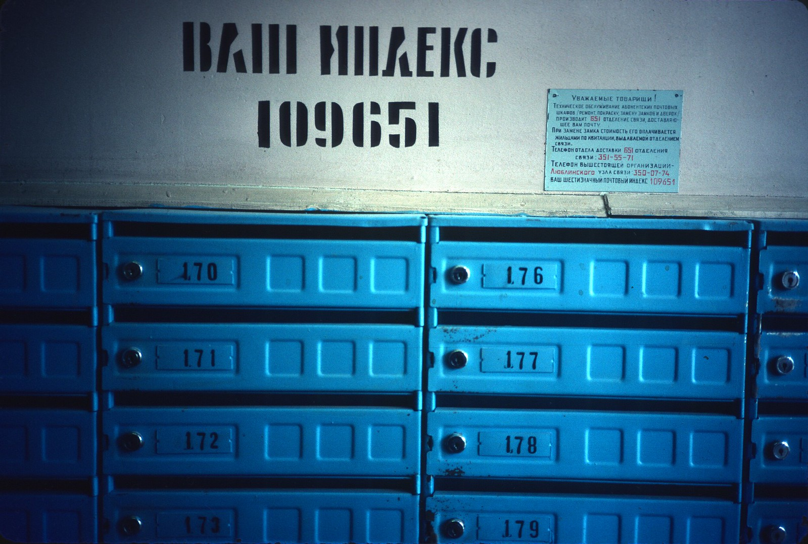 Марьино. Почтовые ящики вестибюля