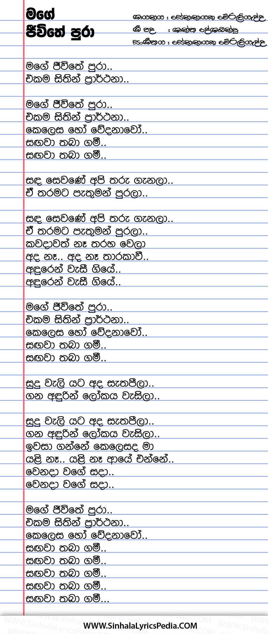 Mage Jeewithe Pura Song Lyrics