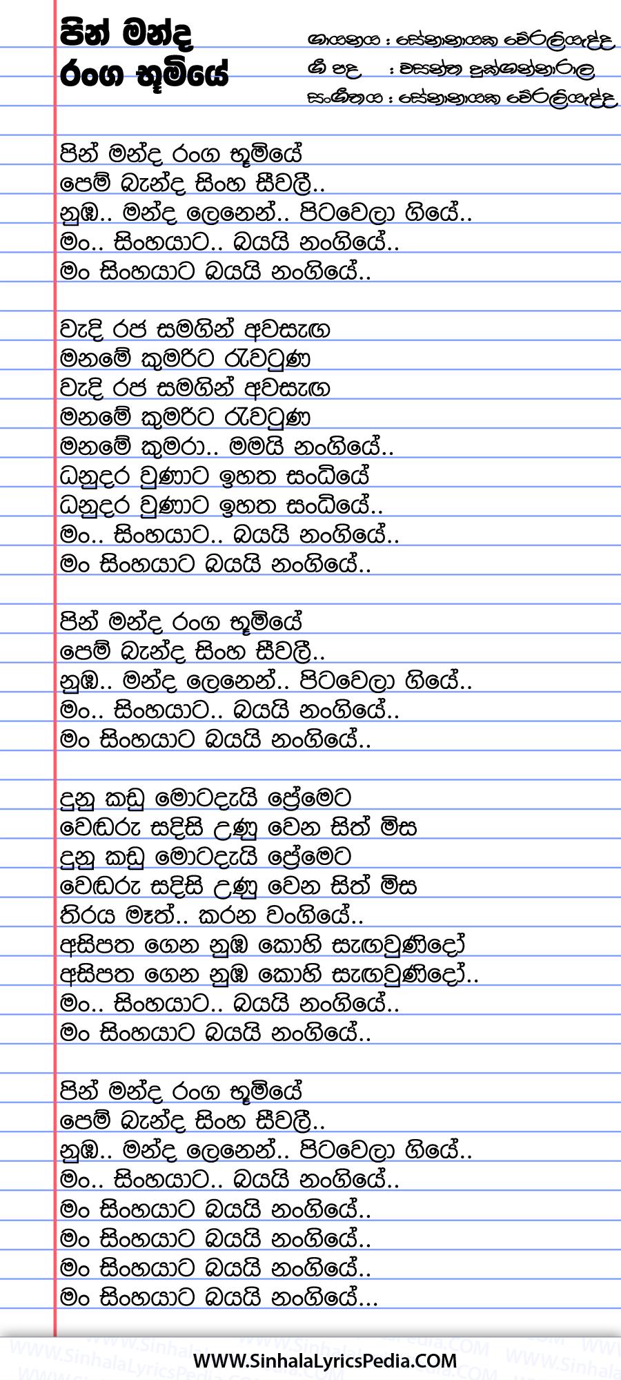 Pin Manda Ranga Bumiye Song Lyrics