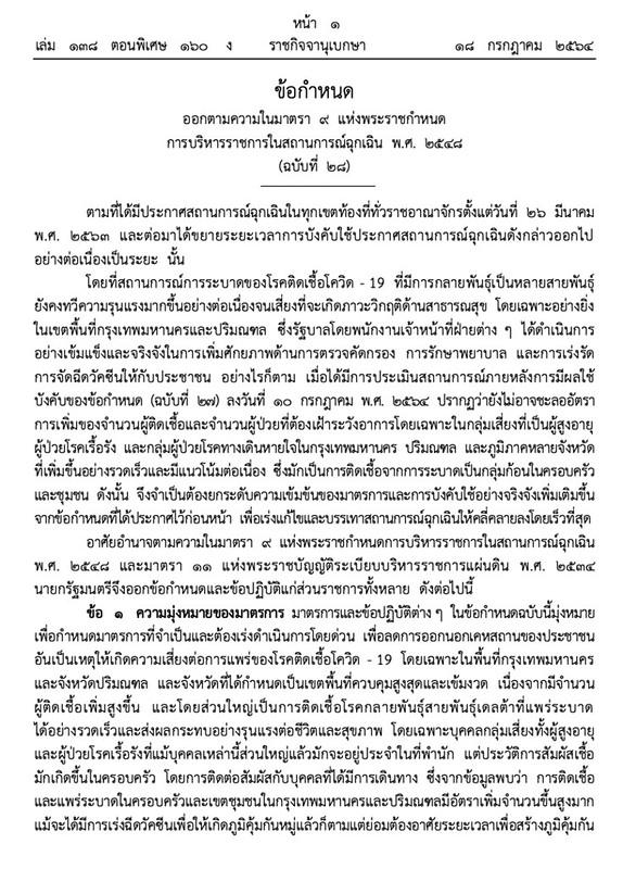 ราชกิจจานุเบกษา18ก.ค.64(หน้า1)