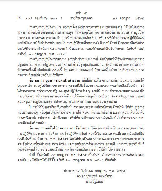 ราชกิจจานุเบกษา18ก.ค.64(หน้า5)