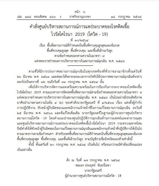 ราชกิจจานุเบกษา18ก.ค.64(หน้า6)