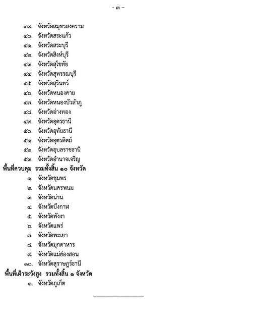 ราชกิจจานุเบกษา18ก.ค.64 (3)