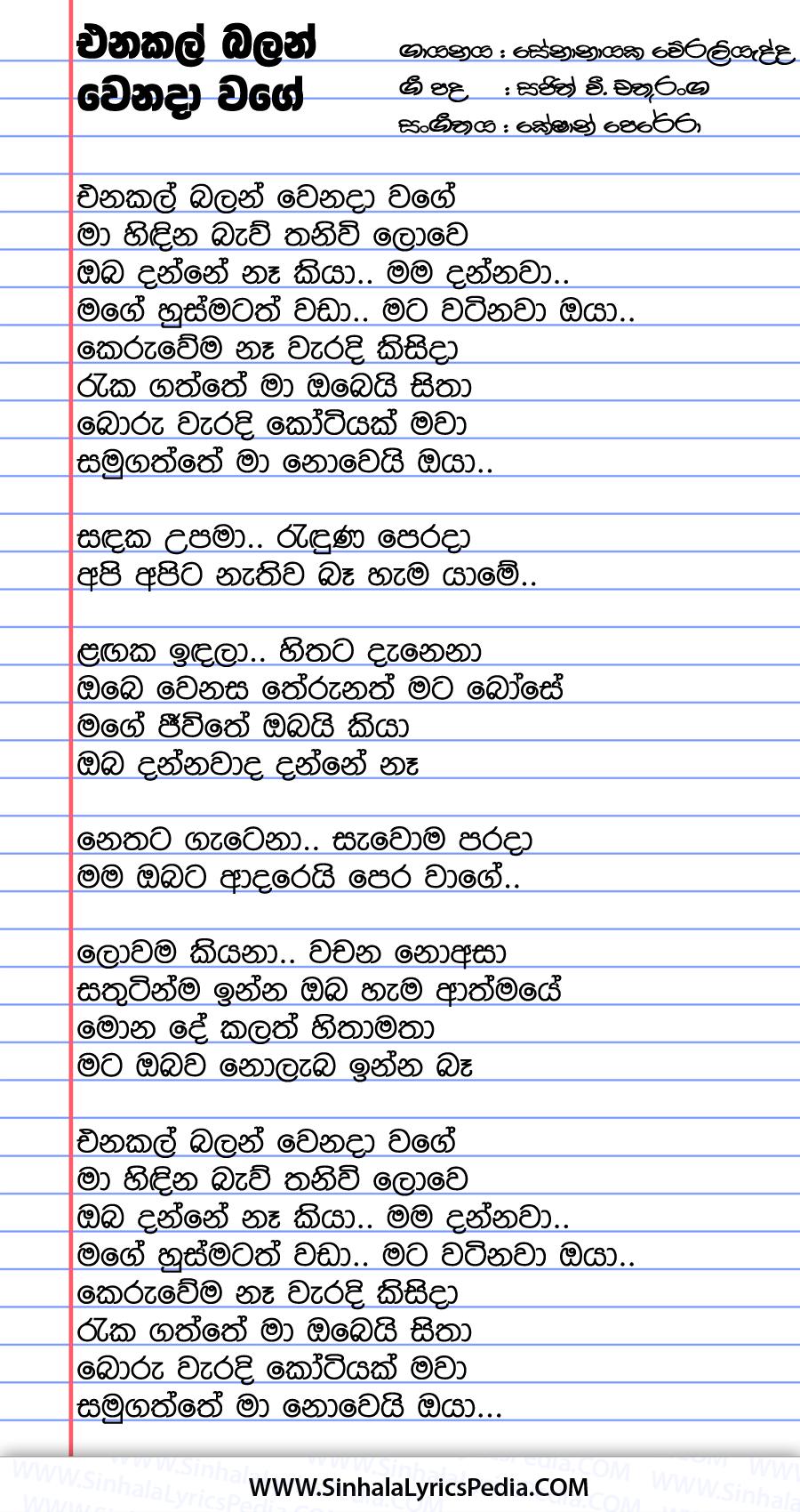 Enakal Balan Wenada Wage Song Lyrics