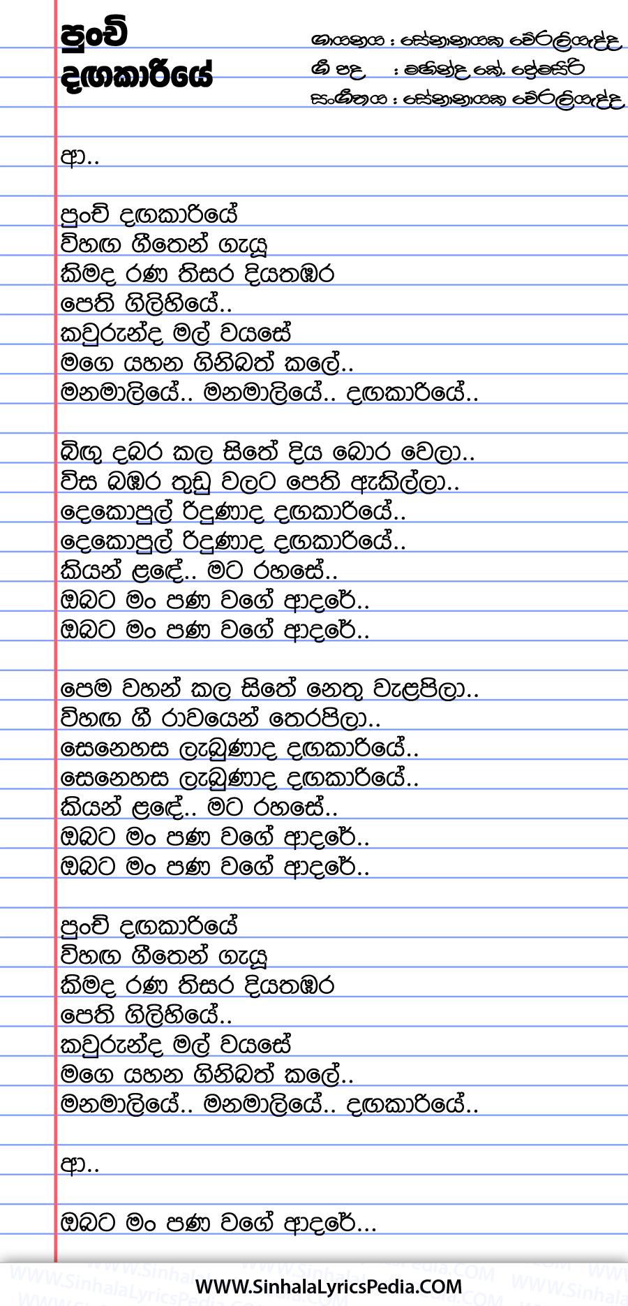 Punchi Dagakariye Song Lyrics