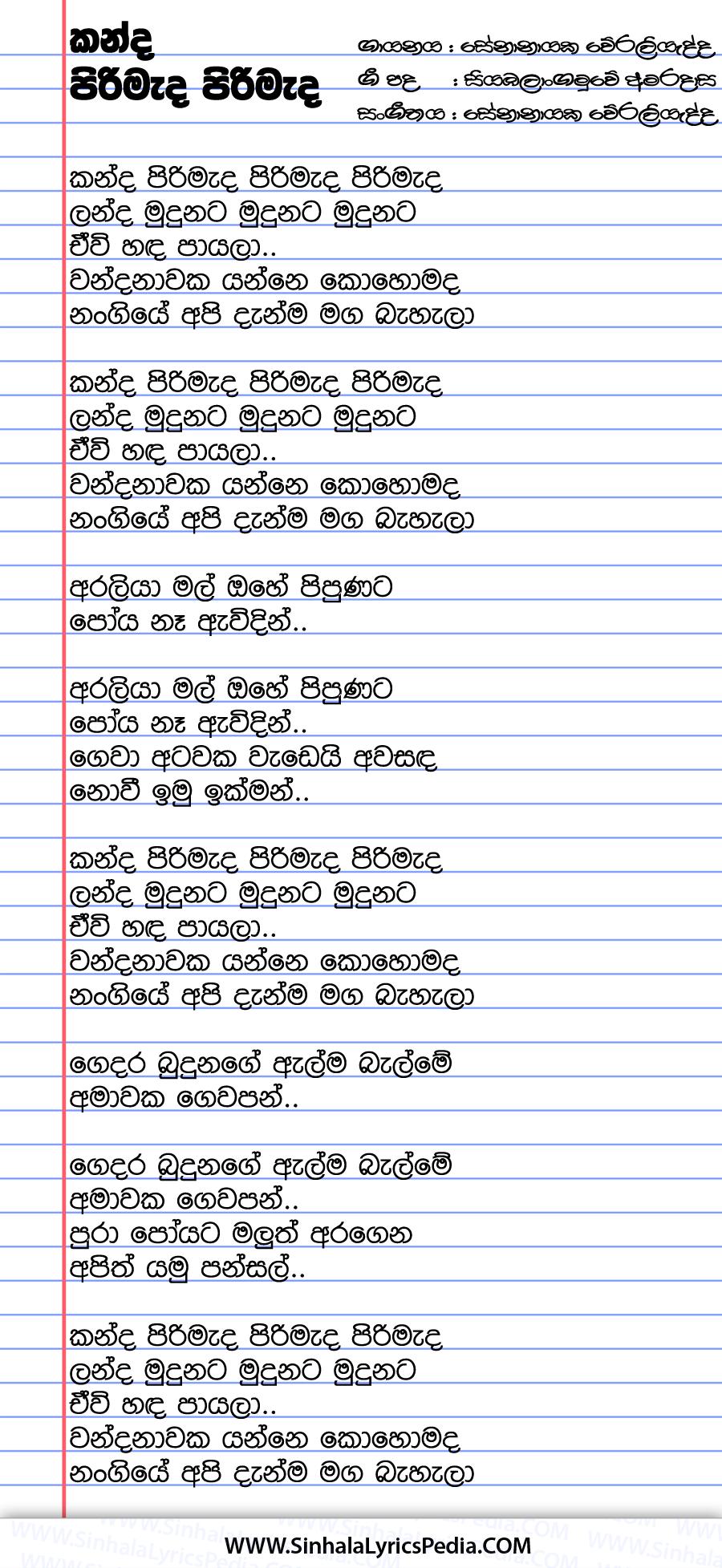 Kanda Pirimada Pirimada Song Lyrics