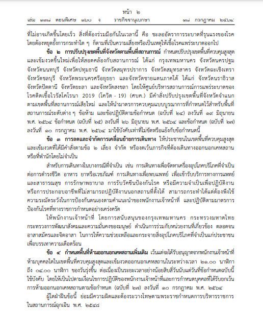 ราชกิจจานุเบกษา18ก.ค.64(หน้า2)
