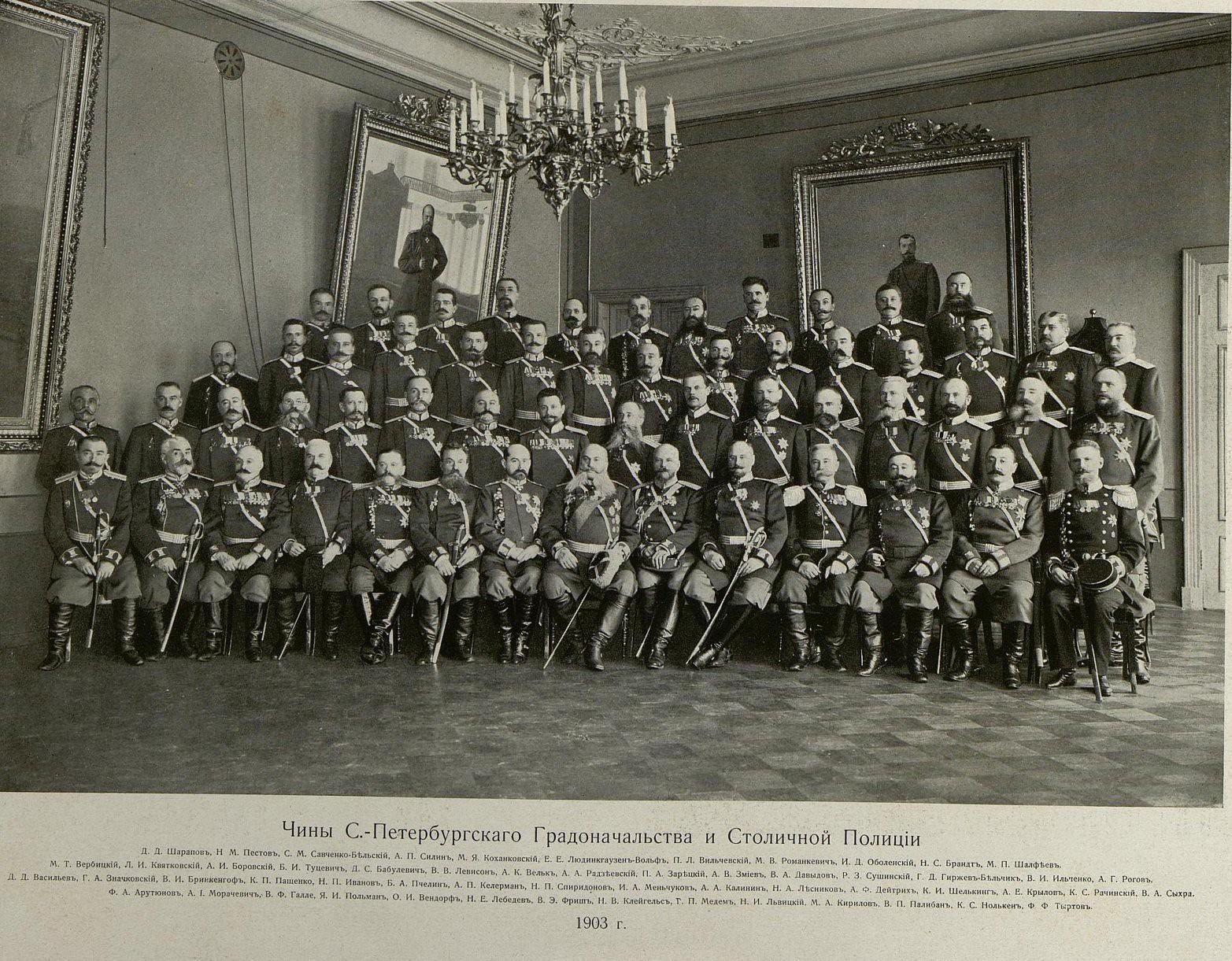 19. Чины Санкт-петербургского градоначальства и Столичной полиции в 1903 году