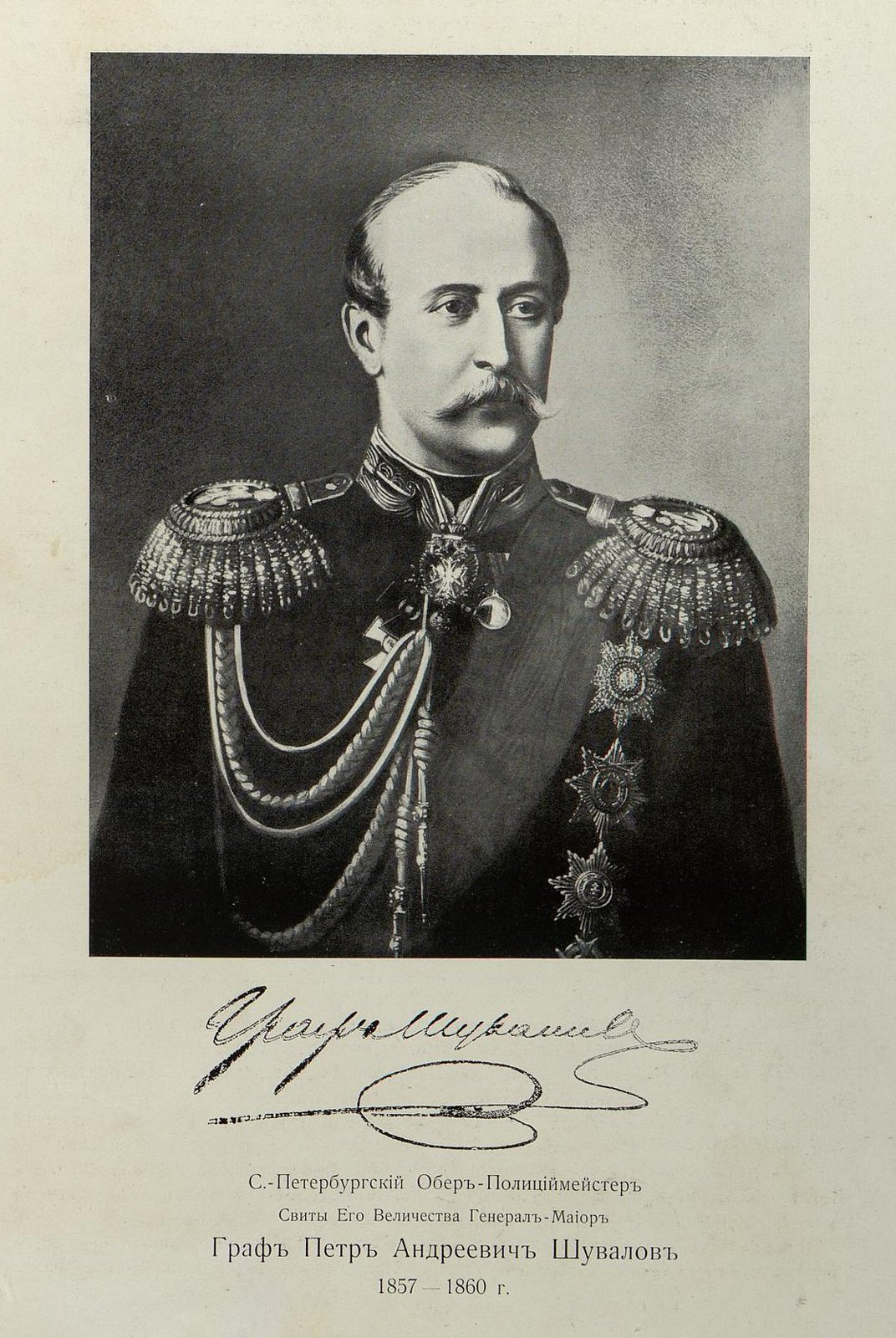 17. Портрет графа Петра Андреевича Шувалова