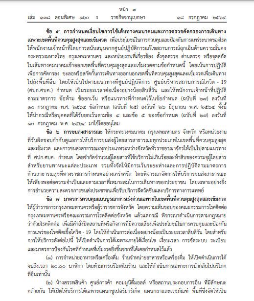 ราชกิจจานุเบกษา18ก.ค.64(หน้า3)