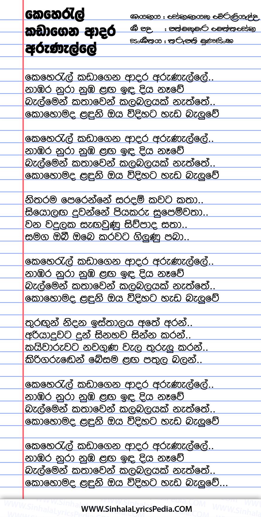 Keheral Kadagena Adara Arunalle Song Lyrics