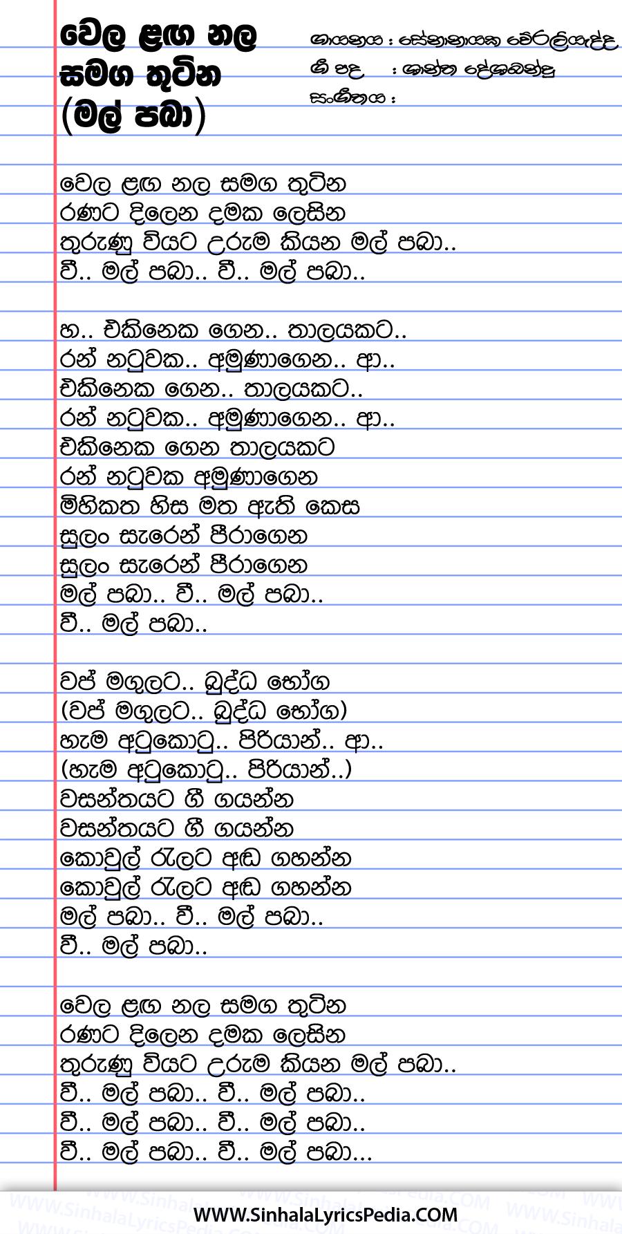 Wela Laga Nala Samaga Thutina (Mal Paba) Song Lyrics