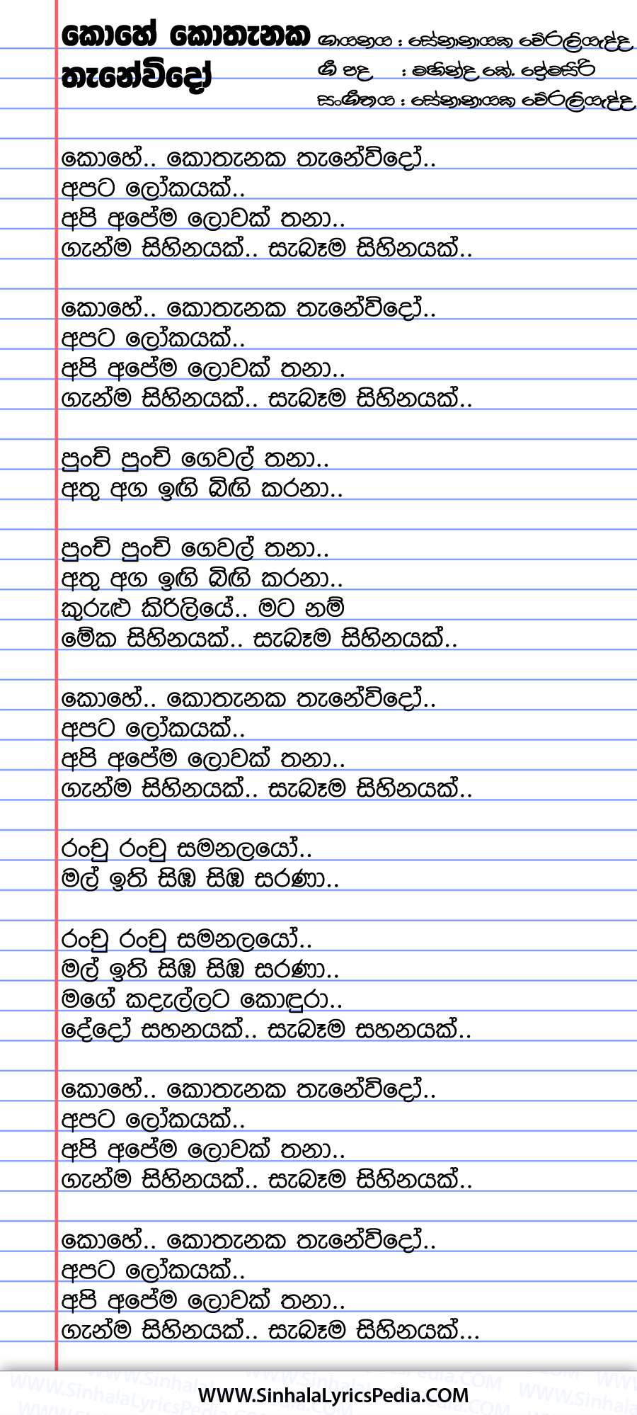 Kohe Kothanaka Thanewido Song Lyrics