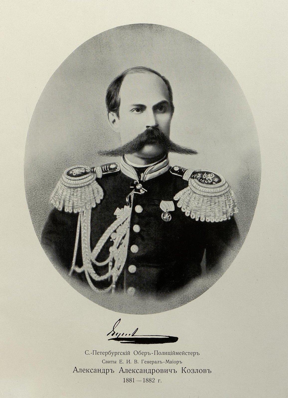 18. Портрет Александра Александровича Козлова