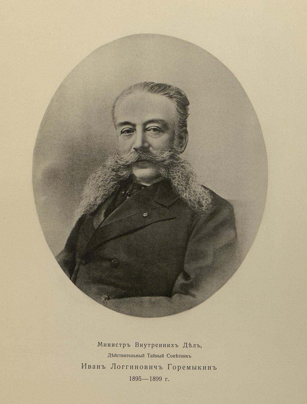 06. Портрет Ивана Логгиновича Горемыкина