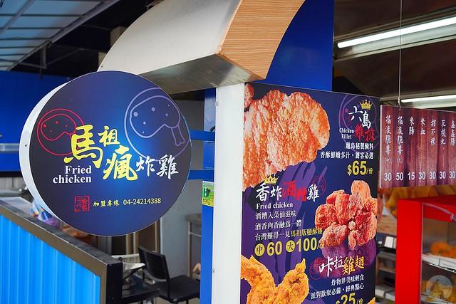馬祖瘋炸雞松竹店