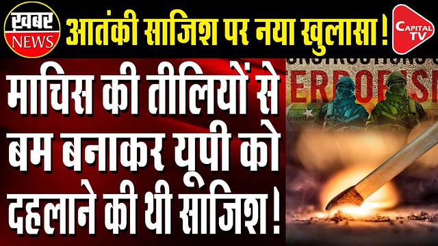 Big Conspiracy Revealed In Lucknow Case   Yudhishthir Upadhyay   Capital TV