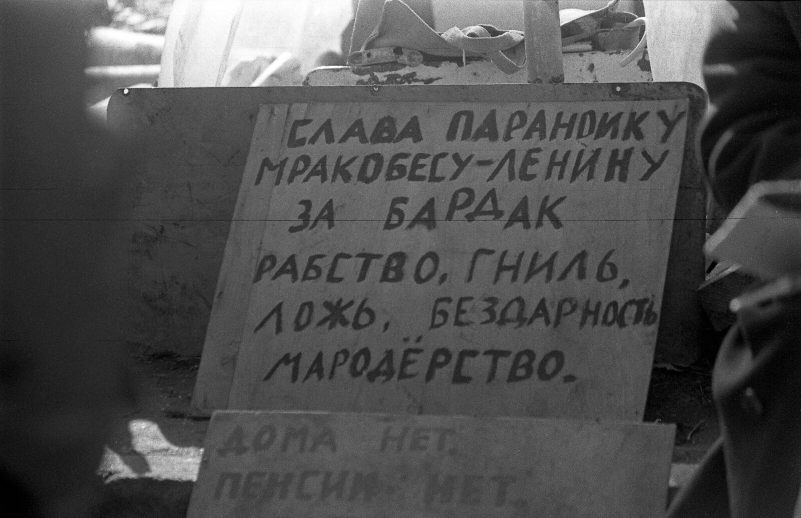 1989. Васильевский спуск, Палаточный городок (8)