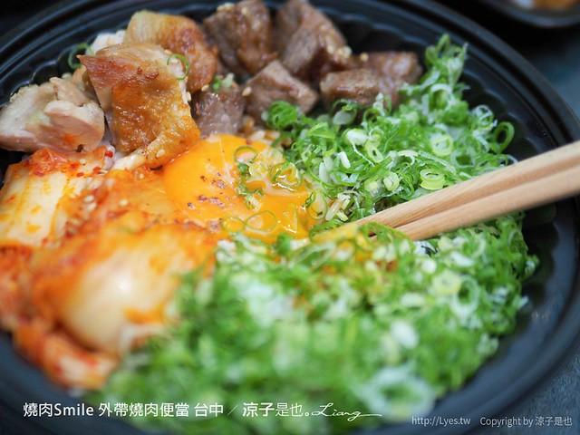 燒肉Smile 外帶燒肉便當 台中 燒肉便當 菜單 台中 一中街 外帶美食便當