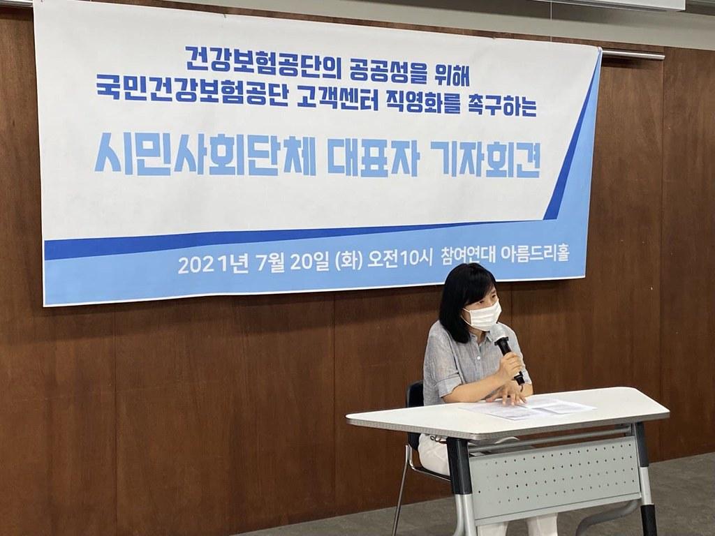 210720_기자회견_건보공단 고객센터 직영화 촉구