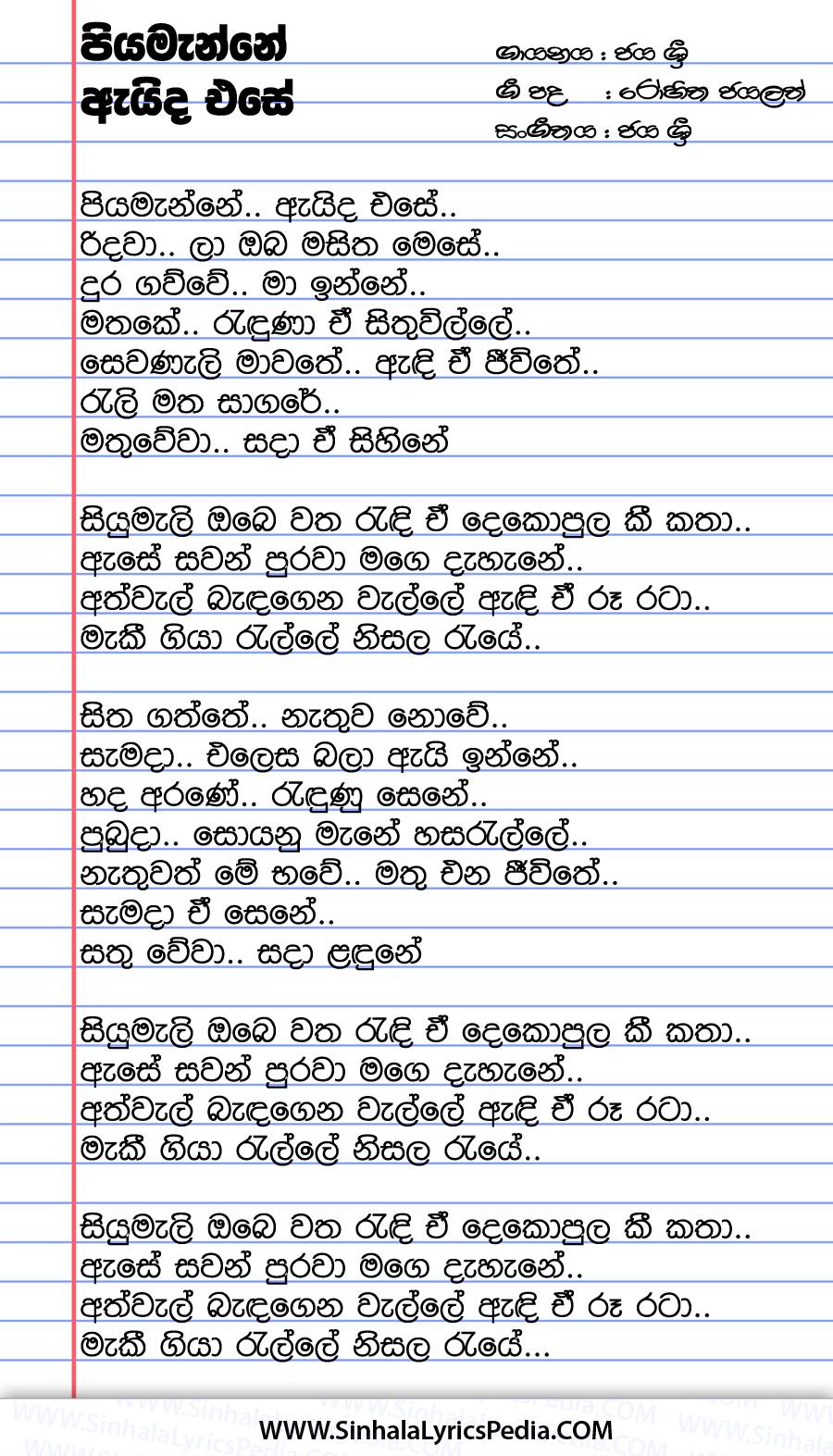 Piyamanne Aida Mese (Siyumali Obe Watha) Song Lyrics