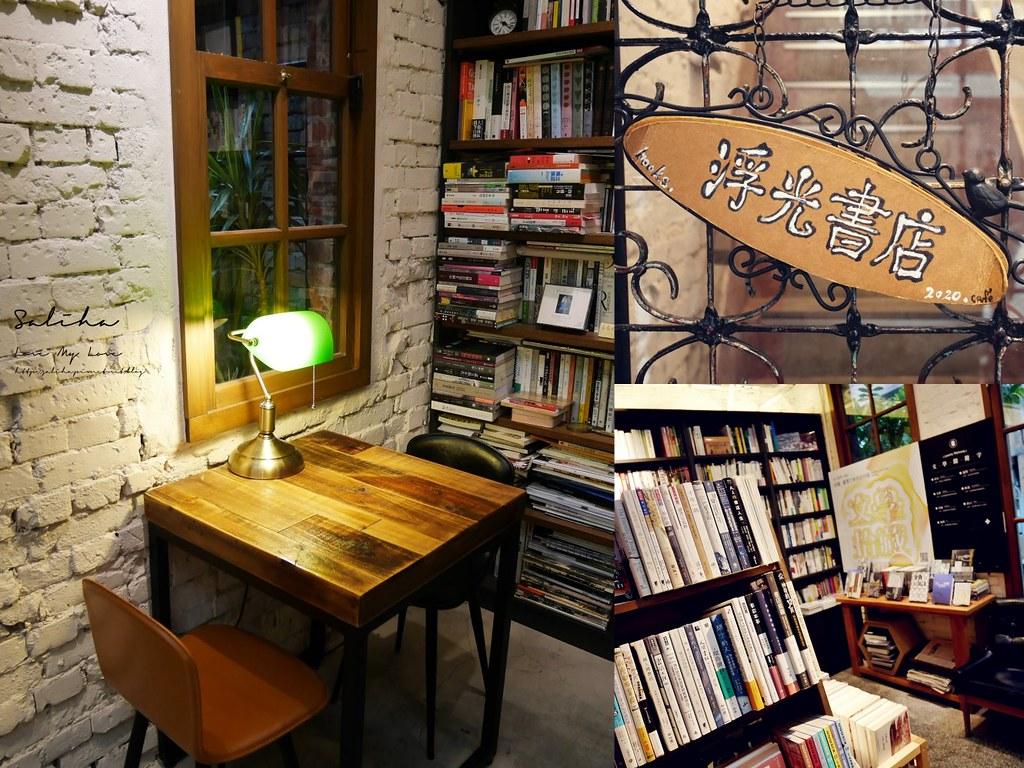 台北文青景點赤峰街咖啡廳下午茶浮光書店台北一日遊中山站景點大同區 (3)