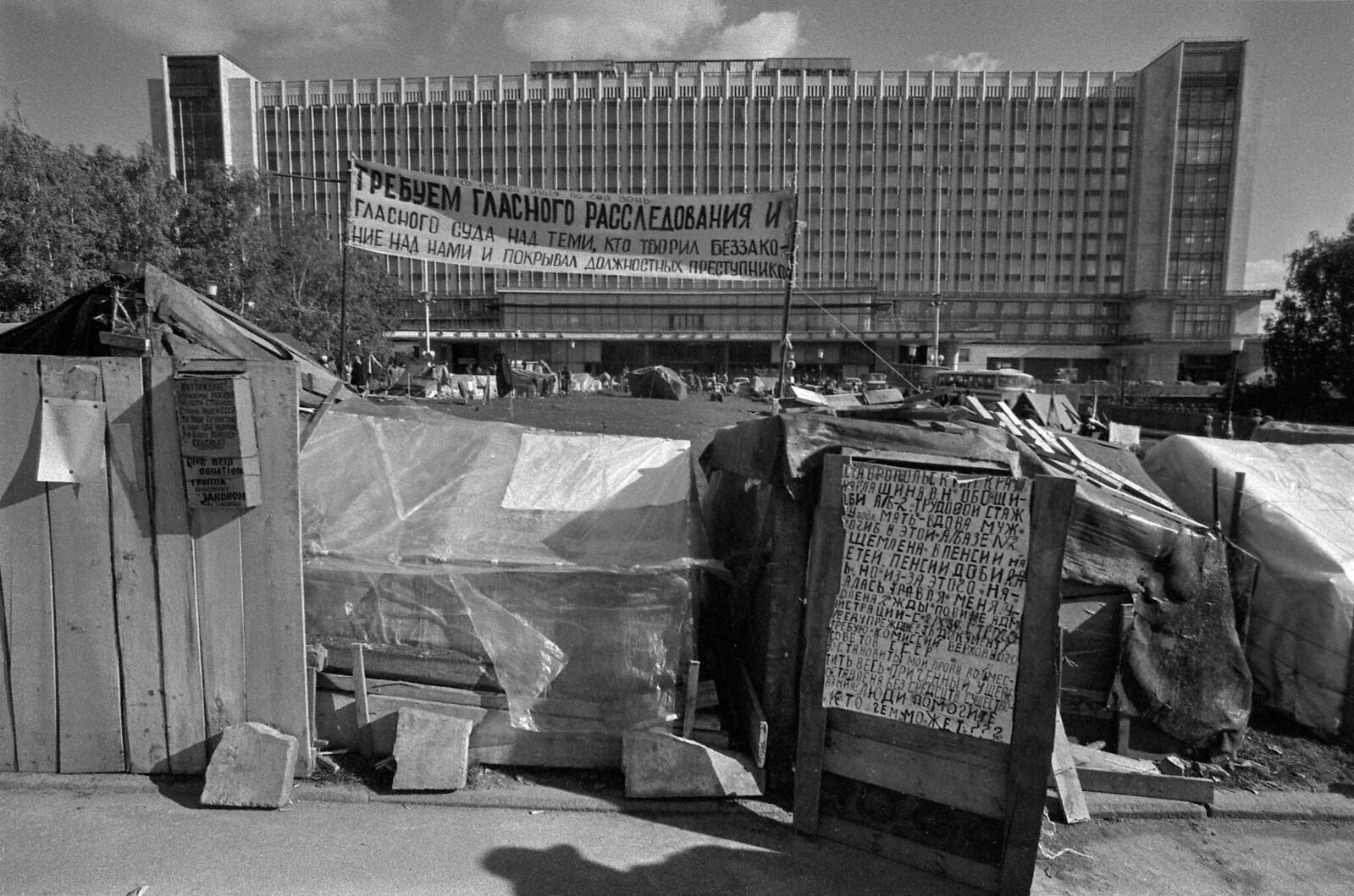 1989. Васильевский спуск, Палаточный городок (9)