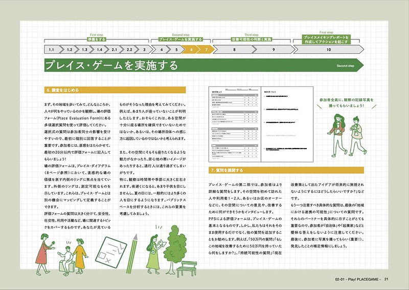 placegame_guide_design023